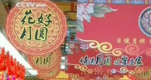 CPC's frugality drive hits moon cake prices